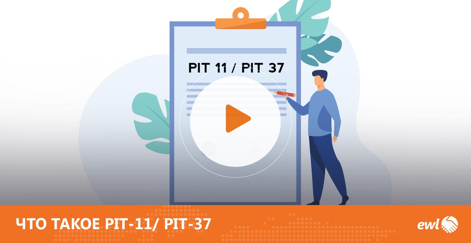 EWL-HELP-PIT11PIT37C