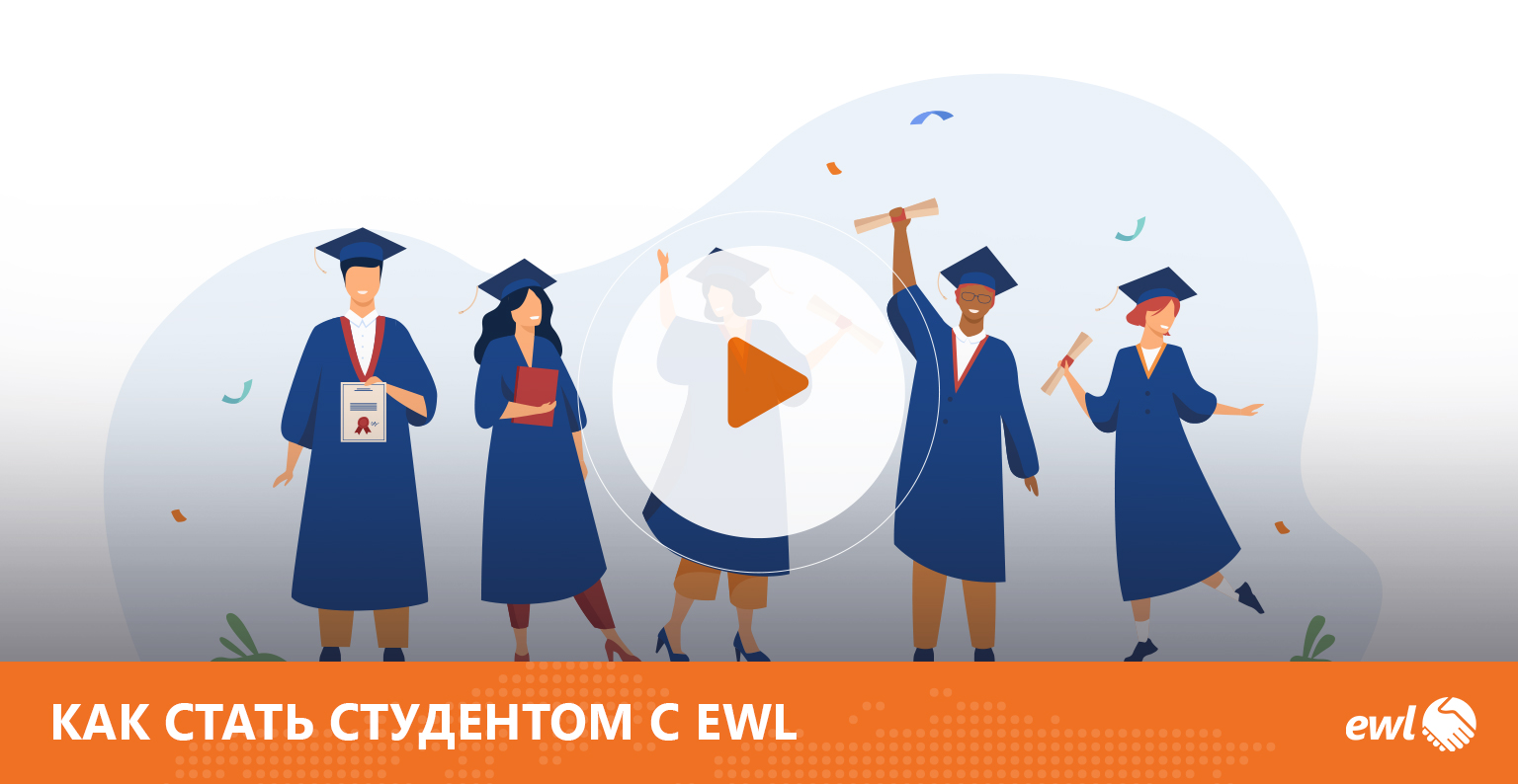 EWL-HELP-STUDENTSC