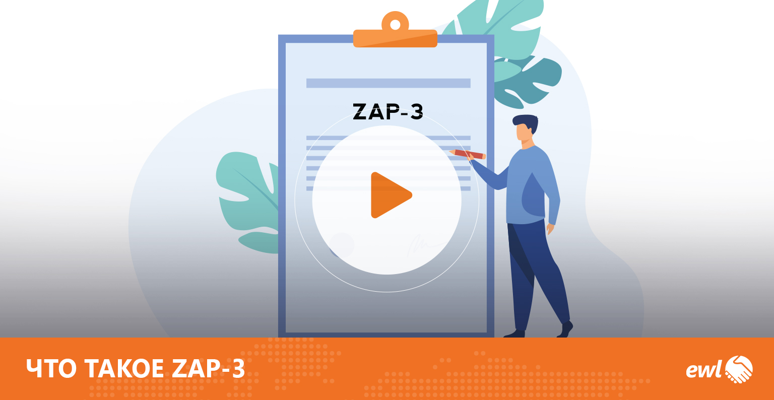 EWL-HELP-ZAP3C
